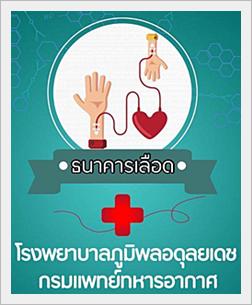 http://www.bhumibolhospital.rtaf.mi.th/Sitedirectory/647/4873/0_ban.png